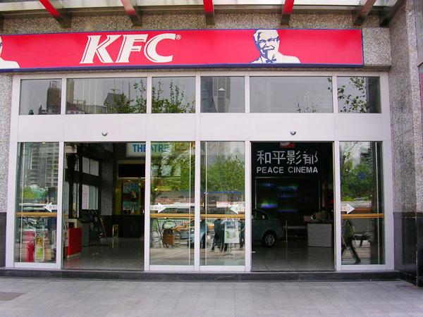 KFC肯德基门